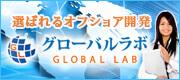 選ばれるオフショア開発 グローバルラボ