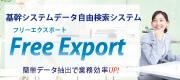 基幹システムデータ自由検索システム Free Export