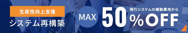 システム再構築MAX50%オフ