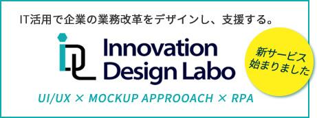 イノベーションデザインラボ